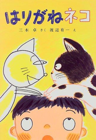 はりがねネコ (ポプラ社の新しい幼年童話)の詳細を見る