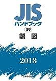 製図 (JISハンドブック)