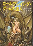 ロールプレイング・ゲームの達人 (現代教養文庫)