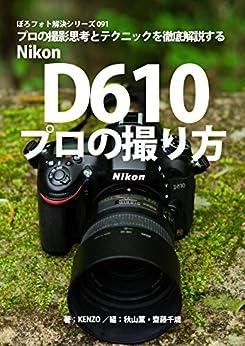 [KENZO, 齋藤 千歳, 秋山 薫]のぼろフォト解決シリーズ091 撮影思考とテクニックを徹底解説する Nikon D610 プロの撮り方