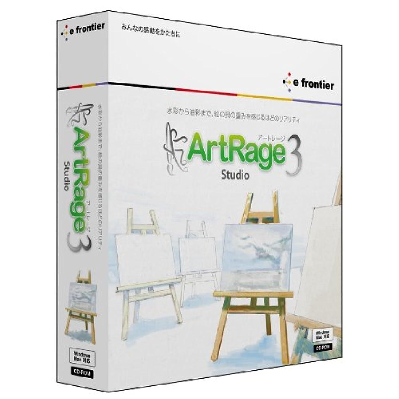 高い拡散するマルクス主義者ArtRage 3 Studio