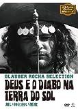 黒い神と白い悪魔 [DVD]