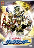 魔弾戦記 リュウケンドー 13 [DVD]