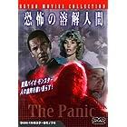 恐怖の溶解人間 [DVD]