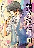 ヌエの絵師(4) 鵼の絵師 (Nemuki+コミックス)