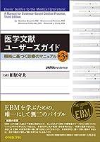医学文献ユーザーズガイド  ―根拠に基づく診療のマニュアル 第3版