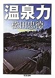 温泉力 (ちくま文庫)