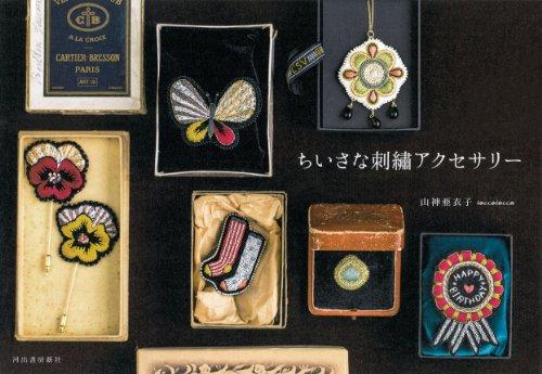 ちいさな刺繍アクセサリー 山神 亜衣子