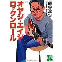 オヤジ・エイジ・ロックンロール (実業之日本社文庫)