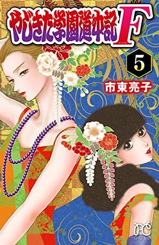 やじきた学園道中記 F 第01-05巻 [Yajikita Gakuen Douchuuki F  vol 01-05]