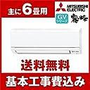 標準設置工事セット MITSUBISHI MSZ-GV2218-W ピュアホワイト 霧ヶ峰 GVシリーズ エアコン (主に6畳)