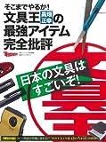 文具王 高畑正幸の最強アイテム完全批評 (日経ホームマガジン)