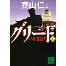 ハゲタカIV グリード(下) (講談社文庫)