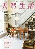 天然生活 2014年 06月号 [雑誌]