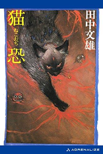 猫恐(ねこおぢ)