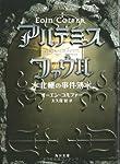 アルテミス・ファウル―北極の事件簿 (角川文庫)