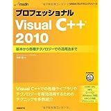 プロフェッショナル VISUAL C++ 2010 (MSDNプログラミングシリーズ)