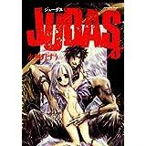 JUDAS(1) (角川コミックス・エース)