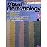 Visual Dermatology Vol.6No.9 小児の症候群