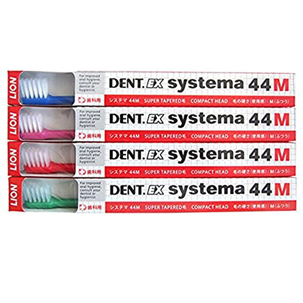 香り無視ペースライオン DENT . EX システマ 歯ブラシ ×4本 44M(コンパクト ふつう)
