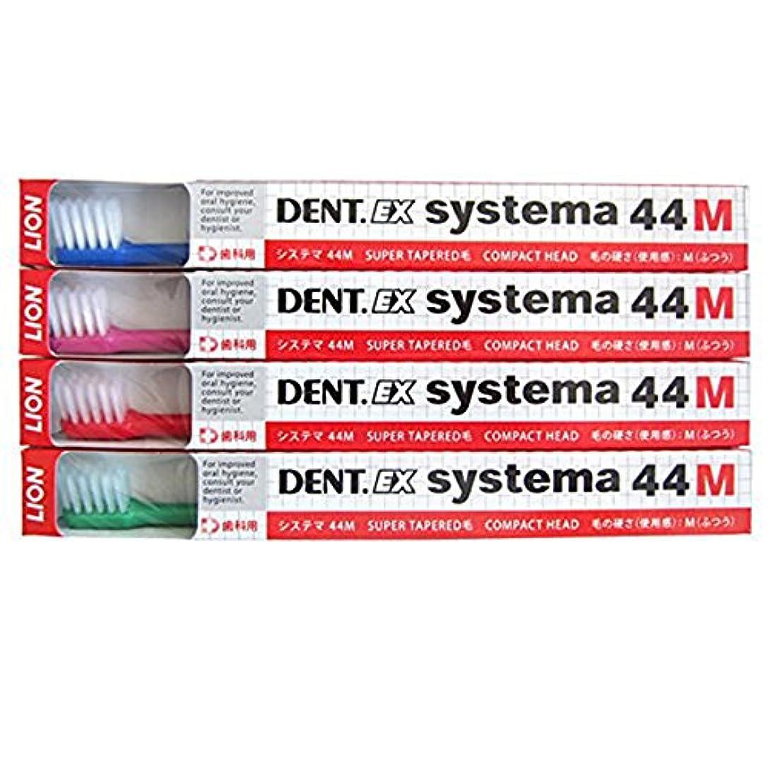ドーム体操パーティーライオン DENT . EX システマ 歯ブラシ ×4本 44M(コンパクト ふつう)