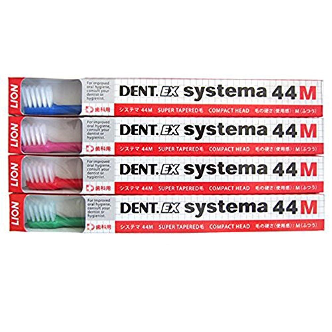 輝度スチールライオン DENT . EX システマ 歯ブラシ ×4本 44M(コンパクト ふつう)