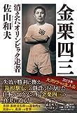 金栗四三 消えたオリンピック走者 (潮文庫)