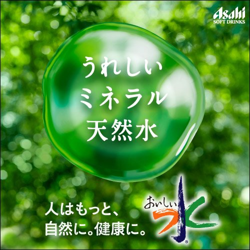 アサヒ飲料 おいしい水 富士山のバナジウム天然水 350ml×24本