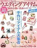 ウエディングアイテム No.50 演出小物&感謝のギフト (GEIBUN MOOKS 794 セサミ・ウエディング・シリーズ 50)