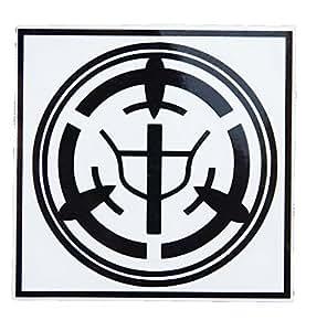 中島飛行機ステッカー 直径86mm ブラック 切り文字