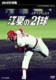 NHK特集 江夏の21球[DVD]