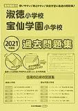 淑徳小学校・宝仙学園小学校過去問題集 2021年度版―使いやすい!教えやすい!家庭学習に最適の問題集! (小学校別問題集)