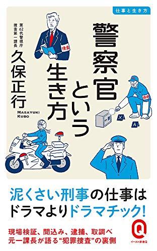 警察官という生き方 (イースト新書Q)
