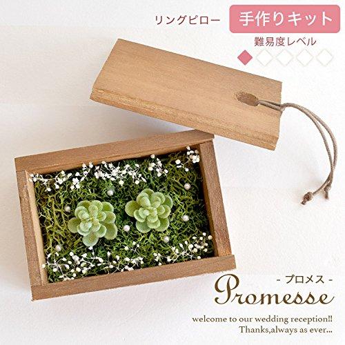 リングピロー 手作りキット Promesse プロメス 難易度1 木箱 ビーズ ナチュラル