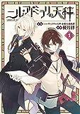 ニル・アドミラリの天秤 1巻 (デジタル版Gファンタジーコミックス)