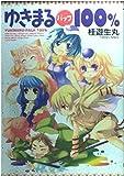 ゆきまるパック100% (電撃コミックス)