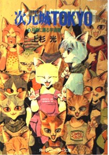 次元城TOKYO〈3〉月夜に踊る宇宙猫 (角川スニーカー文庫)の詳細を見る