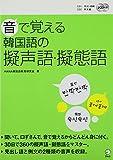 CD付 音で覚える韓国語の擬声語・擬態語