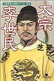 太宗李世民 (幻冬舎文庫)