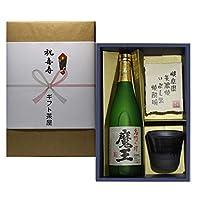 芋焼酎 魔王 25度 720ml 古稀 熨斗+美濃焼椀セット ギフト プレゼント