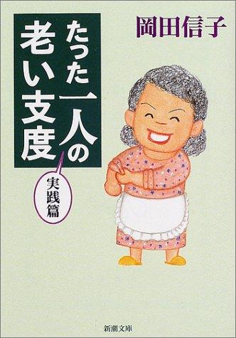たった一人の老い支度 実践篇 (新潮文庫)の詳細を見る