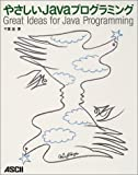 やさしいJavaプログラミング―Great Ideas for Java Programming