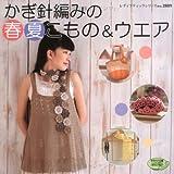 かぎ針編みの春夏こもの&ウェア (レディブティックシリーズ no. 2809)