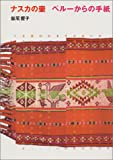 ナスカの壷 ペルーからの手紙 単行本