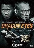 ドラゴン・アイズ[DVD]
