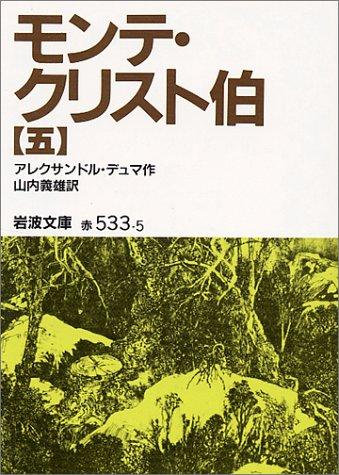 モンテ・クリスト伯〈5〉 (岩波文庫)の詳細を見る