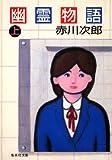 幽霊物語(上) (集英社文庫)[Kindle版]