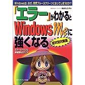 「エラー」がわかるとWindowsMeに強くなる―Windowsは、なぜ、突然ブルースクリーンになってしまうのか?