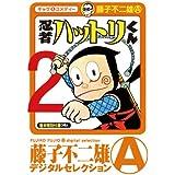 忍者ハットリくん(2) (藤子不二雄(A)デジタルセレクション)