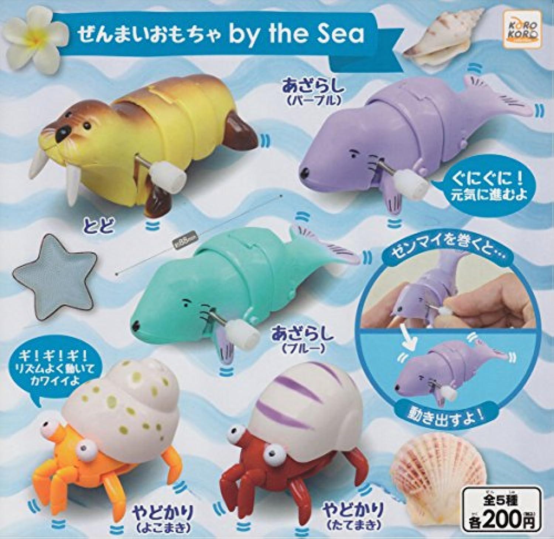 ぜんまいおもちゃ by the Sea 全5種セット ガチャガチャ